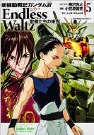 新機動戦記ガンダムW Endless Waltz 敗者たちの栄光 5 カドカワコミックスAエース