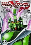 機動戦士クロスボーン・ガンダム ゴースト 4 カドカワコミックスaエース