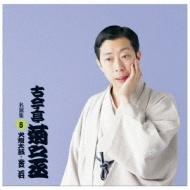 古今亭菊之丞 5::火焔太鼓/芝浜