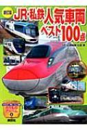 新訂版 Jr・私鉄人気車両ベスト100点 のりものアルバム