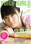 B.L.T.VOICE GIRLS Vol.14 TOKYO NEWS MOOK