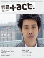 別冊+act.Vol.12 (2013)—CULTURE SEARCH MAGAZINE ワニムックシリーズ