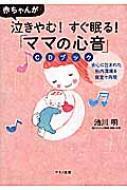 赤ちゃんが泣きやむ!すぐ眠る!「ママの心音」CDブック