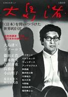 大島渚 〈日本〉を問いつづけた世界的巨匠 文藝別冊