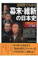 イラスト図解版 2時間でわかる幕末・維新の日本史