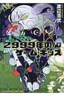 2999年のゲーム・キッズ 下 星海社文庫