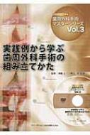 実践例から学ぶ歯周外科手術の組み立てかた DVDジャーナル歯周外科手術マスターシリーズ