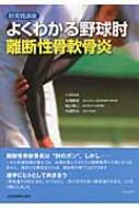 肘実践講座 よくわかる野球肘 離断性骨軟骨炎
