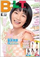 B.L.T.福岡・広島版 2013年 6月号 【BOOK in BOOK 矢倉楓子】
