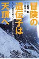冒険の遺伝子は天頂へ なぜ人類最高齢で、3度目のエベレストなのか