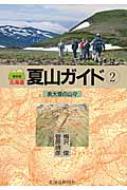 北海道夏山ガイド 2 表大雪の山々