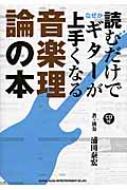 読むだけでなぜかギターが上手くなる音楽理論の本