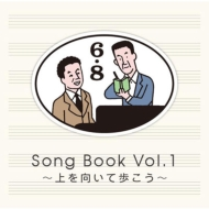 6�~8 Song Book Vol.1�`�����ĕ������`�i�Z�� ���������ʂ̍�i�W