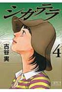 シガテラ 4 講談社漫画文庫
