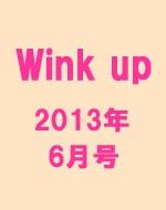 Wink Up (ウィンク アップ)2013年 6月号