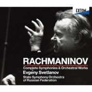 交響曲全集、管弦楽曲全集 スヴェトラーノフ&ロシア国立交響楽団(1995)(4CD)