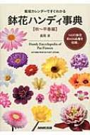 鉢花ハンディ事典 秋‐早春編 栽培カレンダーですぐわかる