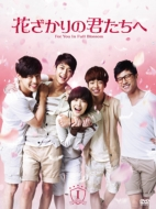 To The Beautiful You DVD BOX 1