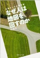 なぜ人は地図を回すのか 方向オンチの博物誌 角川ソフィア文庫