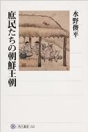 庶民たちの朝鮮王朝 角川選書