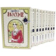 オルフェウスの窓 全9巻セット 集英社文庫コミック版