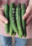 エビベジ野菜レシピ 海老原ファームの野菜革命