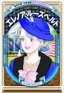 エレノア・ルーズベルト 人権のために国連で活躍した大統領夫人 学習漫画世界の伝記NEXT