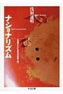 ナショナリズム 名著でたどる日本思想入門 ちくま文庫