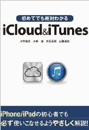 初めてでも絶対わかるiCloud & iTunes