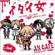 イタイ女〜NO PAIN,NO LOVE? JAPAIN GIRLS in LOVE〜