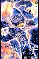 テガミバチ16 ジャンプコミックス