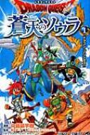 ドラゴンクエスト 蒼天のソウラ 1 ジャンプコミックス