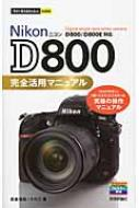 Nikon D800完全活用マニュアル 今すぐ使えるかんたんmini