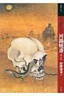 もっと知りたい河鍋暁斎 生涯と作品 アート・ビギナーズ・コレクション