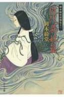 近代異妖篇 岡本綺堂読物集 3 中公文庫