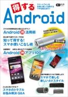 HMV&BOOKS onlineMagazine (Book)/Cdジャーナルムック 得するandroid -スマートフォンをお得に楽しく活用するワザを教えます-