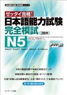 日本語能力試験完全模試 N5