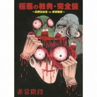極悪の教典・完全盤〜日野日出志 vs 非常階段〜