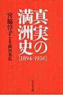 真実の満洲史 1894‐1956