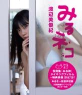 みるネコ 【(Blu-ray)封入特典:A3判特製オリジナルポスター】