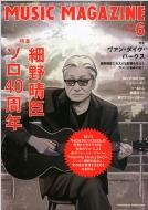 MUSIC MAGAZINE (ミュージックマガジン)2013年 6月号