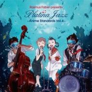Rasmus Faber Presents Platina Jazz -Anime Standards Vol.4