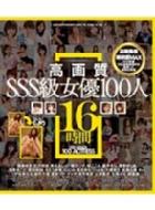高画質SSS級女優100人16時間 (ブルーレイディスク)