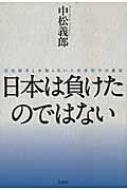 日本は負けたのではない 超経験者しか知らない大東亜戦争の真実