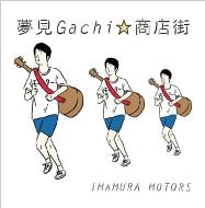 夢見Gachi☆商店街