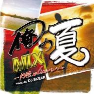 俺の夏mix 灼熱edition