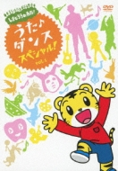 しまじろうのわお! うた・ダンススペシャル!! Vol.1