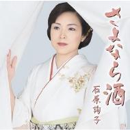 HMV&BOOKS online石原詢子/さよなら酒 (お得盤)(Ltd)