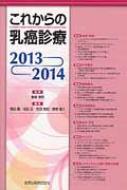 これからの乳癌診療 2013‐2014