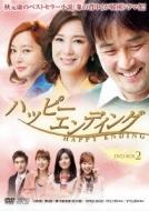 �n�b�s�[�G���f�B���O DVD-BOX2